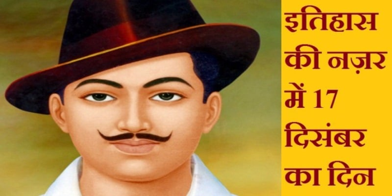 the-day-of-december-17-when-revolutionary-bhagat-singh-shot-an-english-police-officer