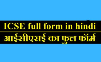 ICSE full form hindi